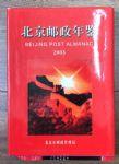 《北京邮政年鉴》(2003)(精装本)