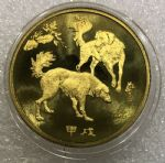JNZ-396 1994年生肖狗铜质纪念章(沈阳造币厂)