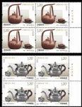 2019-3 中葡建交四十周年邮票 (中国与葡萄牙联合发行)(厂铭四方连)