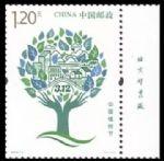 2019-4 中国植树节(厂铭)