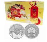 无证书特价处理:2019年3元贺岁银质纪念币(卡式包装)
