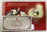 ZZB-1227 2003年红羊卡贺岁普通纪念币(康银阁装帧)红色证书靓号:666