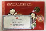ZZB-1228 2006狗年贺岁普通纪念币(康银阁装帧)证书靓号:333
