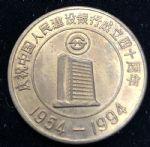 JNZ-402 庆祝中国人民建设银行成立四十周年(1954-1994)