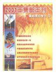 《2001年集邮年刊》集邮博览增刊(1)