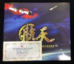 ZZB-1245 中国航天普通纪念币和中国航天纪念钞联册(康银阁装帧)证书靓号:888