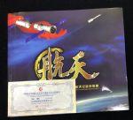 ZZB-1248 中国航天普通纪念币和中国航天纪念钞联册(康银阁装帧)证书靓号:000