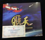 ZZB-1242 中国航天普通纪念币和中国航天纪念钞联册(康银阁装帧)证书靓号:777