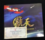 ZZB-1249 中国航天普通纪念币和中国航天纪念钞联册(康银阁装帧)证书靓号:00000