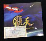 ZZB-1247 中国航天普通纪念币和中国航天纪念钞联册(康银阁装帧)证书靓号:99999