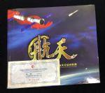ZZB-1246 中国航天普通纪念币和中国航天纪念钞联册(康银阁装帧)证书靓号:999