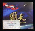 ZZB-1244 中国航天普通纪念币和中国航天纪念钞联册(康银阁装帧)证书靓号:88
