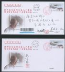 XBF022 葛建亚马佑璋寄出的签名封一件(2018年11月10日)