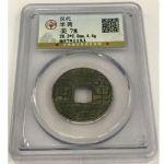 汉代半两 公博评级 美品78分(LGQ)