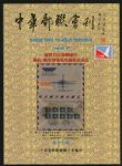 台湾《中华邮联会刊》(第十七期)