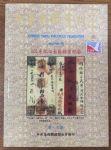 台湾《中华邮联会刊》(第十六期)