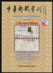台湾《中华邮联会刊》(第二十期)