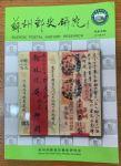 苏州邮史研究(2019年4月 总第七期)