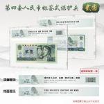 RD239-Z PCCB第四套人民币贰圆保护夹