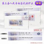 RD239-1 PCCB第三套人民币伍角保护夹