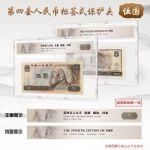 RD239-Y PCCB第四套人民币伍圆保护夹