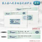 RD239-W PCCB第三套人民币贰分保护夹