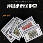 RD240-C 明泰评级纸币收藏保护袋C型(207*147CM)801981