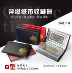 RD242 评级纸币收藏册(简装B型)812110
