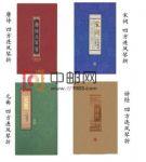 ZH-112 唐诗、宋词、元曲、诗经风琴折大全