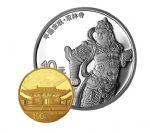 2019年世界遗产(平遥古城)金银套币(8克金30克银)