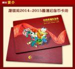 LP00001 2014-2015纪念币年册(康银阁装帧)