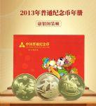 抢购:LP00002 2013纪念币年册(康银阁装帧)