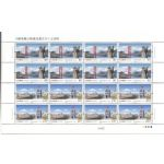 ZBP-2019-18 川藏青藏公路建成通车六十五周年(整版票)