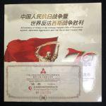 ZZB-1255 中国抗日暨世界反法西斯70周年纪念币装帧册(康银阁装帧)证书靓号:333