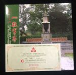 ZZB-1257 台湾风光-敬字亭纪念币(康银阁装帧)证书靓号:555