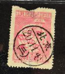 北京早期邮戳