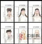 2019-26 古代思想家(二)(�S�)