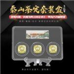 RD245-G PCCB2019泰山快播电影网币鉴定套装盒(三枚装)送支架805510