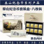 RD245-L PCCB2019泰山快播电影网币八枚装套装盒(黑衬)805505