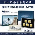 RD245-P PCCB2019泰山快播电影网币五枚装套装盒(黑衬)805503