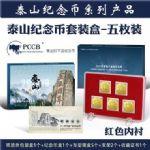 RD245-O PCCB2019泰山快播电影网币五枚装套装盒(红衬)805504