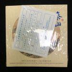 ZZB-1276 世界文化和自然遗产――泰山普通纪念币(康银阁装�。�20册装原包