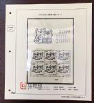 RC187-G 菲勒高档2019小版票定位页(16页)
