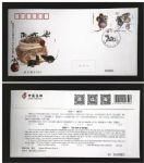 XZF《2020-1 庚子年 (鼠票)》北京分公司宣纸首日封