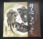 超低价抢购!《韩美林与十二生肖 子鼠》2020-1 庚子年(鼠票)生肖邮票珍藏册