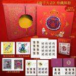 《庚子大吉》2020-1 庚子年(鼠票)生肖邮票珍藏册--北京分公司
