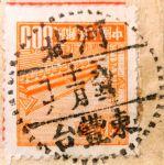 1952年河北(北京)东丰台戳