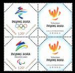 GXHP52 《北京2022年冬奥会会徽和冬残奥会会徽》个性化服务专用小版(2019年)