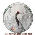 2020年吉祥文化(松鹤延年)100克圆形彩色银质纪念币