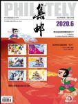 《集邮》2020年第6期(总第635期)